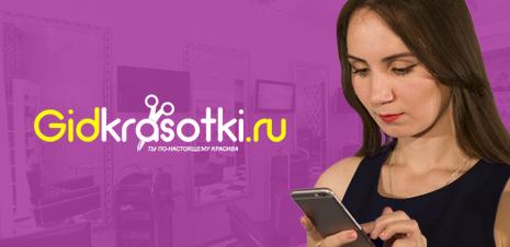 Система онлайн записей в салоны красоты GidKkrasotki.ru